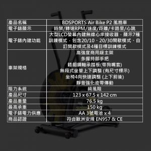 Air bike 風扇車